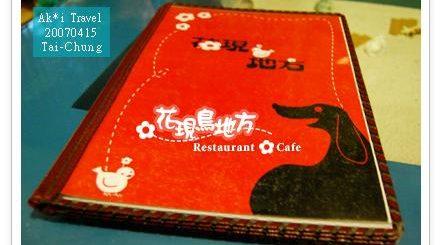 【台中東海商圈餐廳】台中東海夜市~花現鳥地方 @Via's旅行札記-旅遊美食部落格