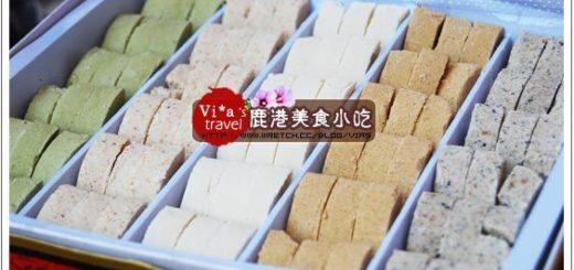 【鹿港名產】鹿港百年老店-鄭玉珍鳯眼糕 @Via's旅行札記-旅遊美食部落格