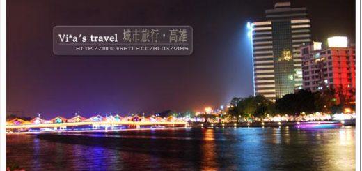 【高雄旅遊景點】高雄哪裡好玩~愛河愛之船夜景 @Via's旅行札記-旅遊美食部落格