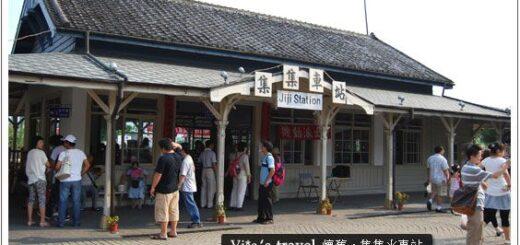 【集集一日遊】南投火車好多節~集集火車站、集集老街 @Via's旅行札記-旅遊美食部落格