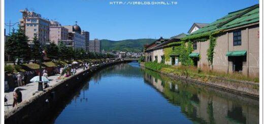 【夏の北海道 】北海道旅遊必去景點!浪漫小樽運河 @Via's旅行札記-旅遊美食部落格