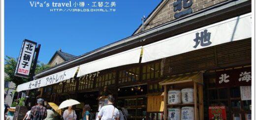 【夏の北海道】北一哨子館與小樽街景之遊 @Via's旅行札記-旅遊美食部落格