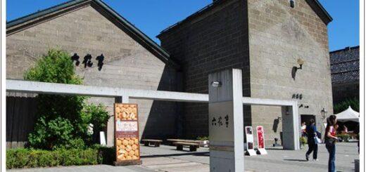 【夏の北海道 】小樽美食-北菓樓與六花亭必訪美味甜點 @Via's旅行札記-旅遊美食部落格
