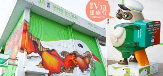 【屏東景點】枋山郵局/伯勞鳥郵局~超巨大的郵局便利箱外觀~白鴿、伯勞鳥郵差、芒果等俏皮入畫! @Via's旅行札記-旅遊美食部落格