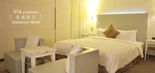 【台北飯店推薦】喜瑞飯店~遇見白色的質感飯店! @Via's旅行札記-旅遊美食部落格