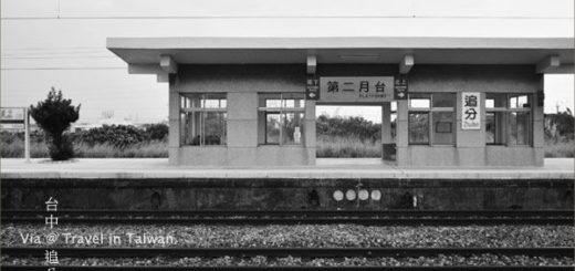 【台中遊記】台中追分車站~一個值得追味的老車站 @Via's旅行札記-旅遊美食部落格