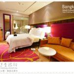 即時熱門文章:【曼谷飯店推薦】RENAISSANCE Bangkok Hotel/曼谷市中心萬麗酒店~