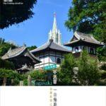 即時熱門文章:【長崎遊記】平戶市一日慢遊~平戶教堂、平戶老街、松浦史料博物館