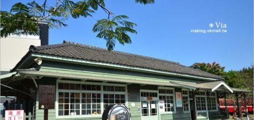 【嘉義旅遊景點】舊北門車站~美麗的車站。我的嘉義,老時光的旅行(1) @Via's旅行札記-旅遊美食部落格