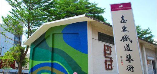 【台東必玩景點】台東鐵道藝術村~走入古味的台東舊站拍照去! @Via's旅行札記-旅遊美食部落格