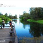 即時熱門文章:【台東旅遊景點】台東森林公園~悠閒騎單車、走入大自然的好去處!