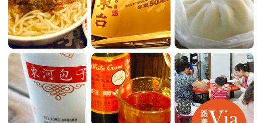 【台東美食推薦】必吃美食~老東台米苔目、林家臭豆腐、卑南豬血湯、東河肉包 @Via's旅行札記-旅遊美食部落格
