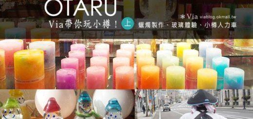 【小樽景點】北海道小樽~原來可以醬玩!(上)蠟燭、玻璃體驗+人力車! @Via's旅行札記-旅遊美食部落格