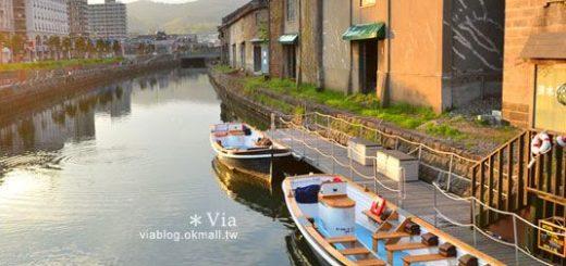 【北海道景點】小樽運河~戀人必來!搭遊船、賞小樽運河的無敵夜景! @Via's旅行札記-旅遊美食部落格