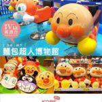 即時熱門文章:【神戶必去景點】MOSAIC馬賽克商場~神戶麵包超人博物館