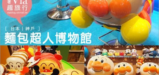 【神戶必去景點】MOSAIC馬賽克商場~神戶麵包超人博物館 @Via's旅行札記-旅遊美食部落格