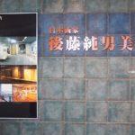 即時熱門文章:【上富良野景點】後藤純男美術館~日本畫大師的完美畫作收藏館