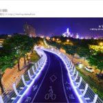 即時熱門文章:【高雄景點推薦】前鎮之星自行車道~白天、夜晚都很適合拍照的美麗景點!