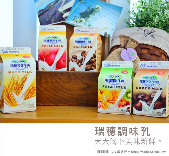 【新鮮推薦】瑞穗調味乳~蘋果、咖啡、巧克力、麥芽、果汁美味大集合。 @Via's旅行札記-旅遊美食部落格