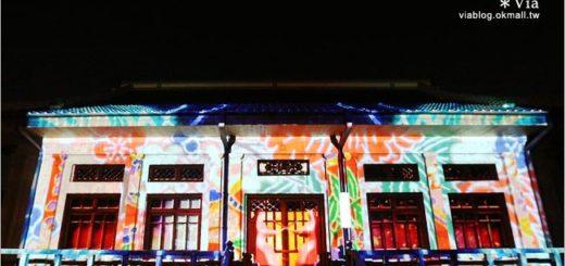【台中光雕秀】台中光雕藝術節~台中演武場篇/光戰史。繽紛開戰~ @Via's旅行札記-旅遊美食部落格