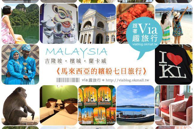 【馬來西亞自由行】女子的馬來西亞行程七日遊全記錄~吉隆坡+檳城+蘭卡威 @Via's旅行札記-旅遊美食部落格