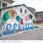即時熱門文章:【雲林景點】台西海口彩繪村~雲林彩繪漁村的繽紛旅行趣
