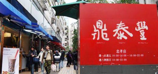 【台北美食】台北好吃的餐廳~鼎泰豐小籠包餐廳(忠孝店已歇業) @Via's旅行札記-旅遊美食部落格