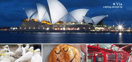 【澳洲旅遊】澳洲自由行/行程篇~精彩澳洲七日玩不夠之旅! @Via's旅行札記-旅遊美食部落格