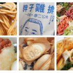 即時熱門文章:一中街美食》台中「一中商圈」必吃美食大搜羅!《總整理篇/附美食地圖》
