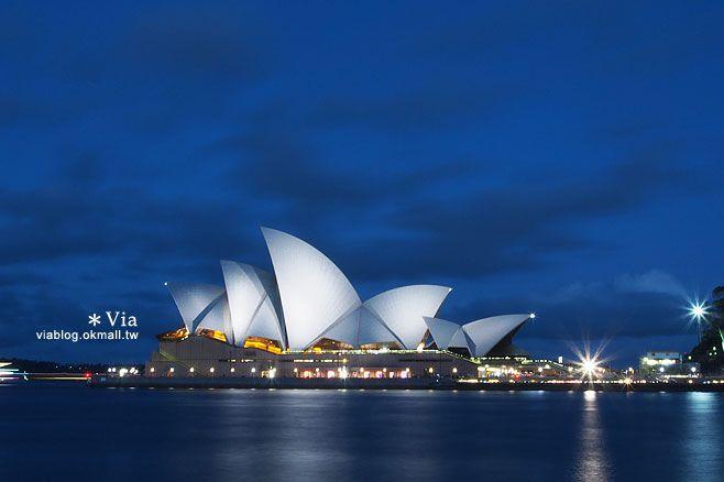 【澳洲景點推薦】雪梨歌劇院~夜拍好美!旅人們到雪梨必去的地標性景點 @Via's旅行札記-旅遊美食部落格