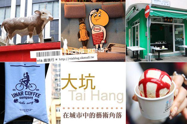 【香港美食推薦】大坑美食巡禮~Unar Coffee咖啡館+Lab Made分子雪糕超好吃! @Via's旅行札記-旅遊美食部落格