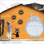 即時熱門文章:【善化彩繪村】台南龍貓村/善化胡家里彩繪村~龍貓、威熊、馬來貘小村裡大集合!