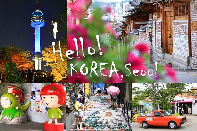 【韓國自由行】首爾自由行行程~Via初玩韓國!首爾八日遊行程篇*精彩登場* @Via's旅行札記-旅遊美食部落格