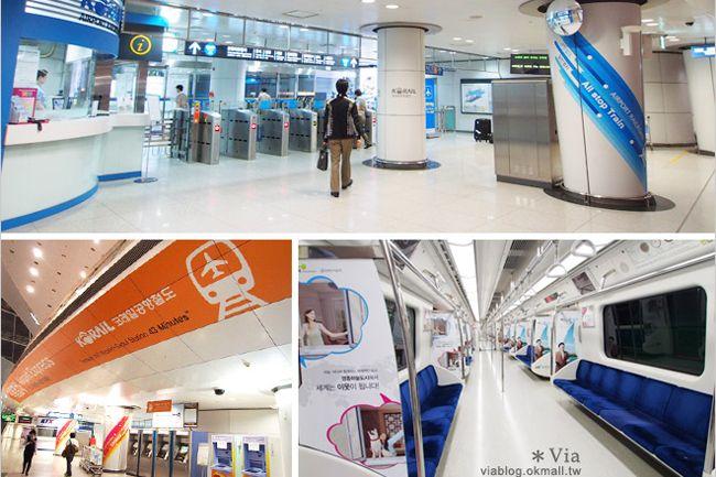 【韓國仁川機場交通】仁川機場到首爾~搭乘機場鐵路AREX到首爾站及T-money卡分享 @Via's旅行札記-旅遊美食部落格