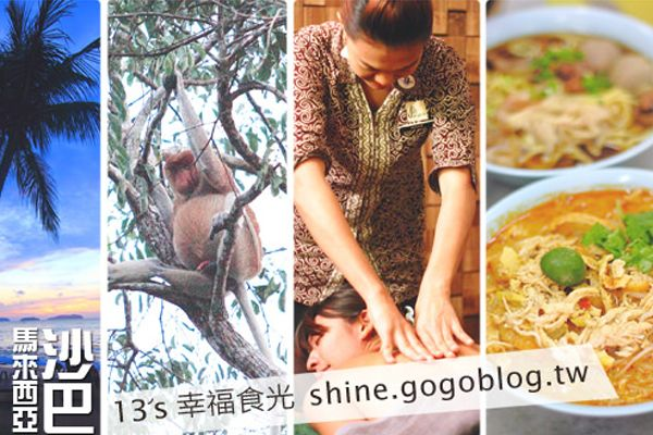【馬來西亞旅遊】沙巴5天四夜自由行~行程總覽《13遊記》 @Via's旅行札記-旅遊美食部落格
