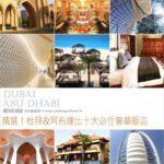 即時熱門文章:【杜拜飯店】精選~杜拜十大奢華飯店!一次看遍杜拜&阿布達比的極致奢華酒店!
