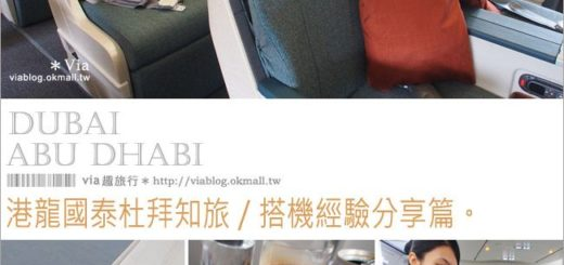 【杜拜旅遊】杜拜搭機~港龍/國泰航空:高雄小港機場飛香港、再飛杜拜經驗分享 @Via's旅行札記-旅遊美食部落格