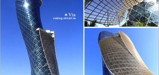 【阿布達比住宿】首都門凱悅酒店(Hyatt Capital Gate Abu Dhabi)~超炫!世界上最傾斜的人工大樓 @Via's旅行札記-旅遊美食部落格