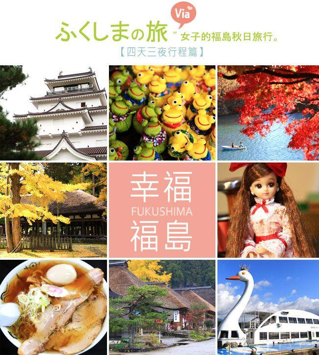 【福島旅遊】福島旅遊行程~女子的秋日福島四天三夜旅行《行程總覽篇》 @Via's旅行札記-旅遊美食部落格