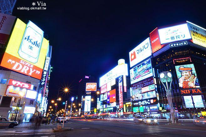 【札幌自由行】薄野商圈(すすきの)~札幌必拍的薄野撲克牌燈牆!璀燦城市的夜! @Via's旅行札記-旅遊美食部落格