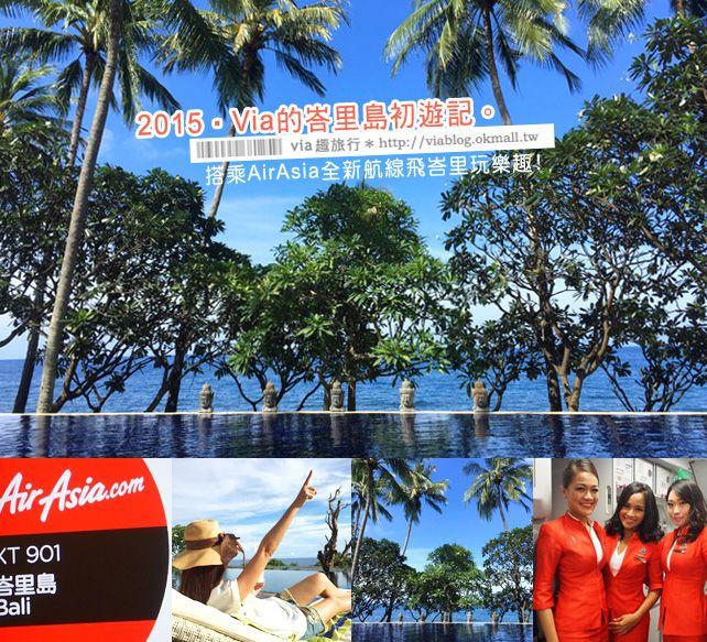 【峇里島旅遊行程】峇里島五日遊行程分享篇~來去峇里渡假吧!Via的峇里島初旅記! @Via's旅行札記-旅遊美食部落格