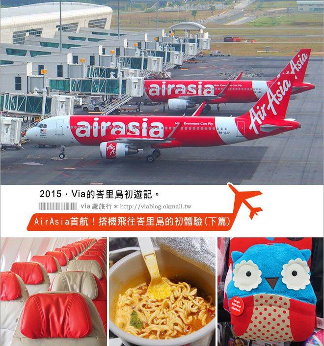 【巴里島機場】AirAsia直飛峇里島開航~搭機經驗分享/新峇里島機場+離境稅(下篇) @Via's旅行札記-旅遊美食部落格