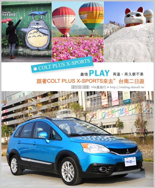 【台南二日遊】台南二日遊行程規劃~台南最IN景點分享!跟著Via&小RV COLT PLUS X-SPORTS一起趣旅行 @Via's旅行札記-旅遊美食部落格