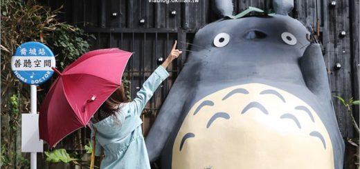 【大里龍貓】台中大里龍貓公車站《喬城站》~可愛的立體龍貓超吸睛!拍照去~ @Via's旅行札記-旅遊美食部落格