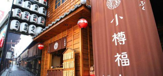 【大里小樽福郎】台中‧小樽福郎~超可愛的貓頭鷹甜點、日式木屋好像在日本! @Via's旅行札記-旅遊美食部落格