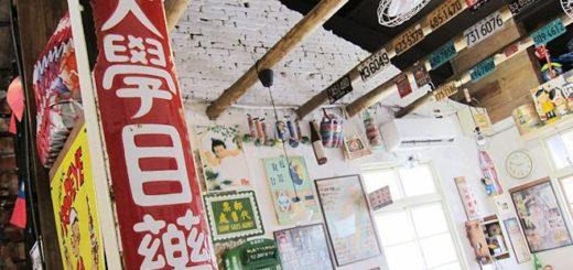 【台中老屋咖啡】窩巷甜點~巷底的美味下午茶甜點‧日式和復古台味交融的奇趣咖啡廳 @Via's旅行札記-旅遊美食部落格
