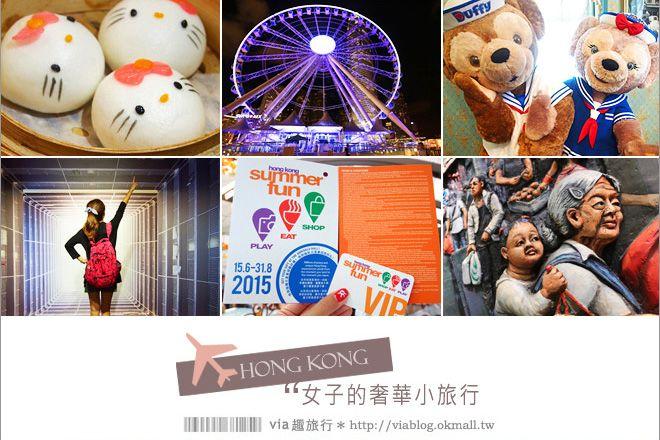 【香港自由行行程規劃】香港四天三夜自由行~行程大公開!奢華的香港小旅行! @Via's旅行札記-旅遊美食部落格