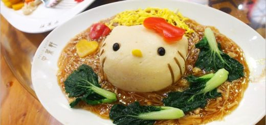【Kitty餐廳】香港Hello Kitty中菜軒~全球第一間的KITTY中餐廳,超萌登場! @Via's旅行札記-旅遊美食部落格