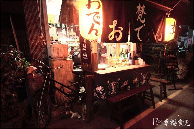 【南投居酒屋】梵おでん手作小居酒料理.南投日本料理-好吃關東煮《13食記》 @Via's旅行札記-旅遊美食部落格