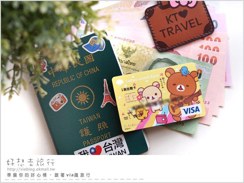 【出國旅遊必備】Visa金融卡~海外旅行就帶它!戶頭有多少、花多少,旅費掌控好安心! @Via's旅行札記-旅遊美食部落格